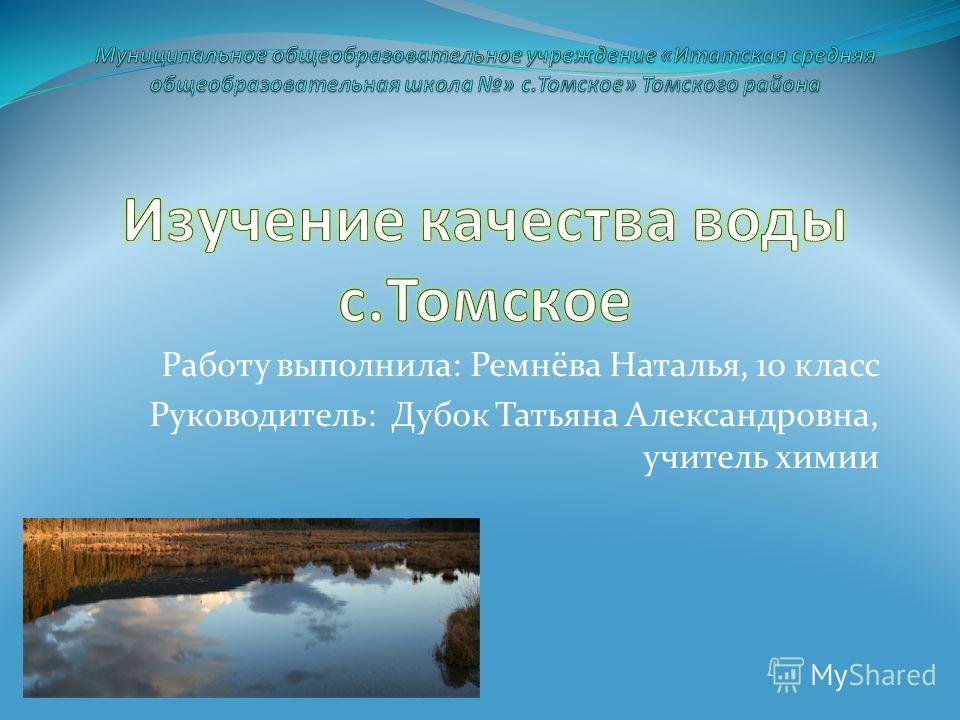 Работу выполнила: Ремнёва Наталья, 10 класс Руководитель: Дубок Татьяна Александровна, учитель химии