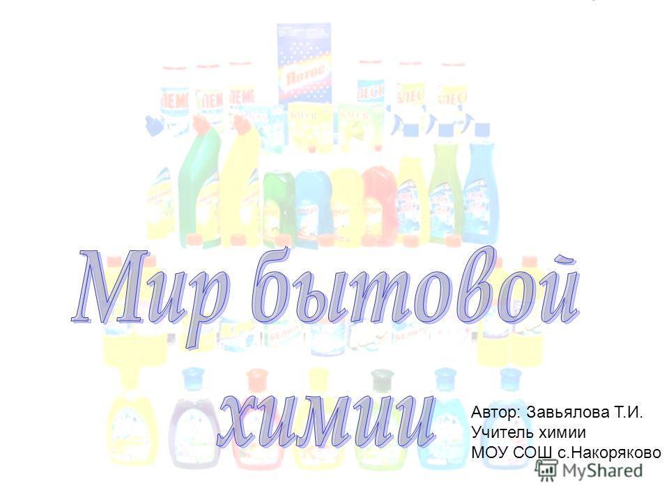 Автор: Завьялова Т.И. Учитель химии МОУ СОШ с.Накоряково