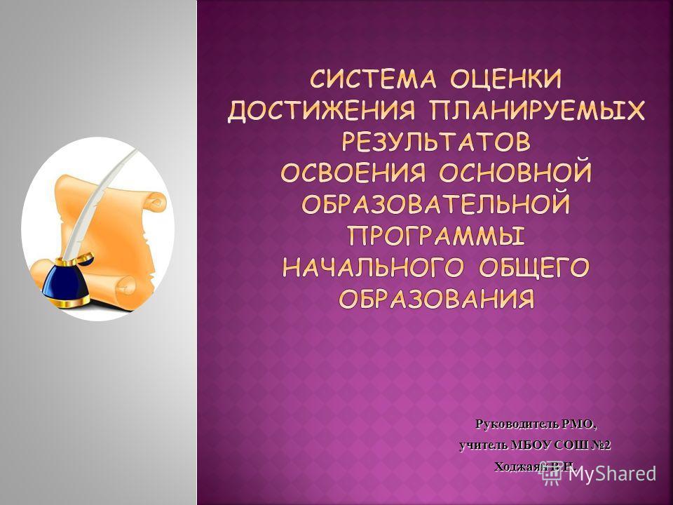 Руководитель РМО, учитель МБОУ СОШ 2 Ходжаян В.Н.
