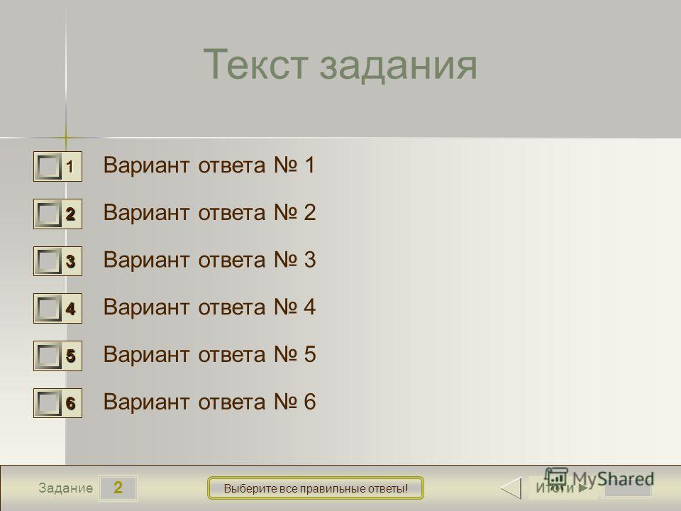 2 Задание Выберите все правильные ответы! Текст задания Вариант ответа 1 Вариант ответа 2 Вариант ответа 3 Вариант ответа 4 Вариант ответа 5 Вариант ответа 6 1 0 2 0 3 0 4 0 5 0 6 0 Итоги