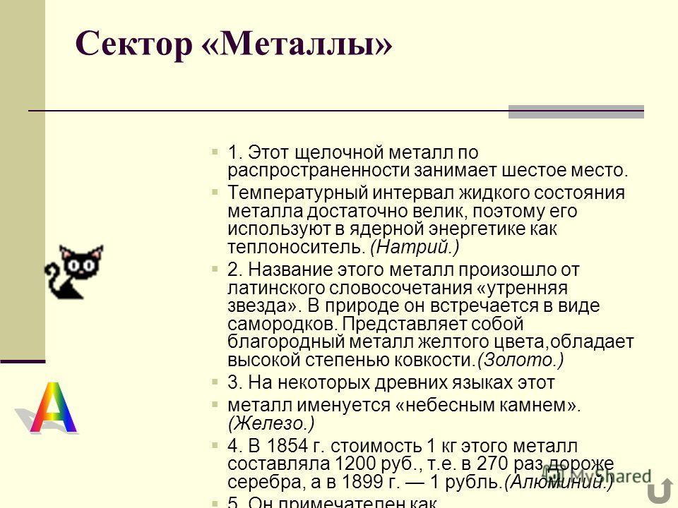 Сектор «Химические элементы» 1. Этот химический элемент выделен в 1751 г. шведским ученым Л.Кронштедтом в металлическом состоянии из никелевого колчедана. (Никель.) 2. Данный химический элемент выделен в виде оксида из минерала стронцианита. В металл