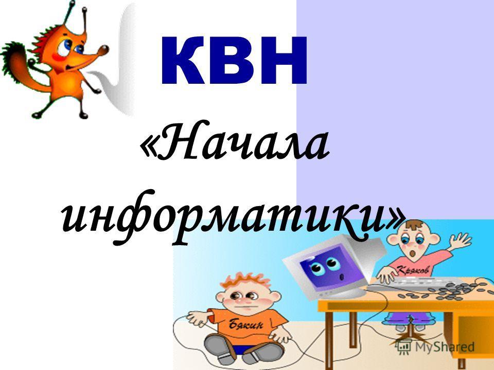 Учитель: Намаконова Е.А КВН «Начала информатики»