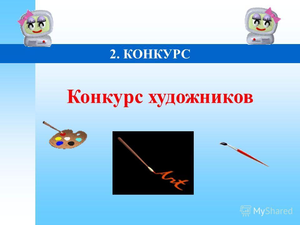 2. КОНКУРС Конкурс художников