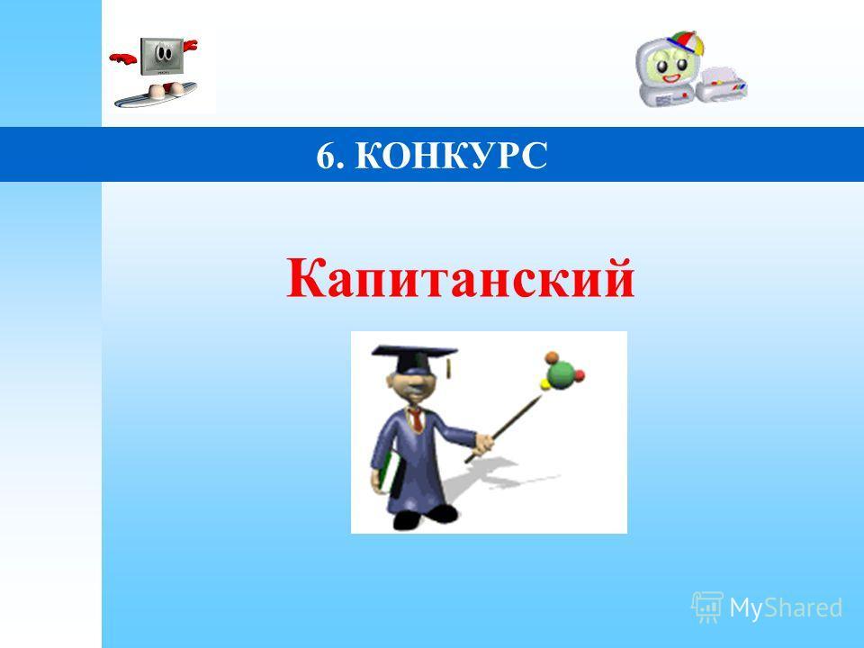 6. КОНКУРС Капитанский