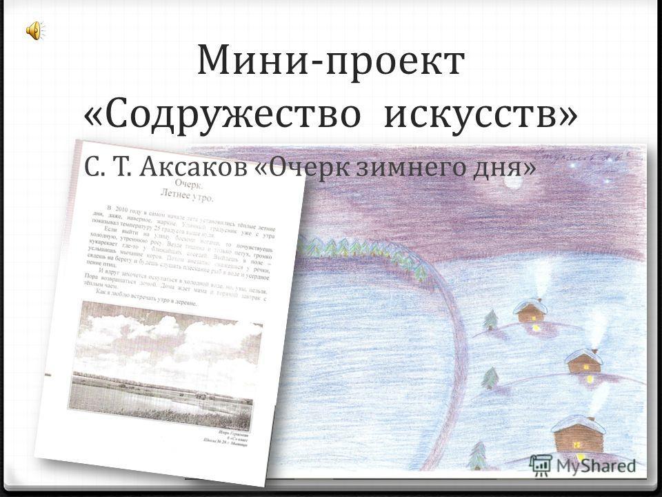 Мини-проект «Содружество искусств» С. Т. Аксаков «Очерк зимнего дня»