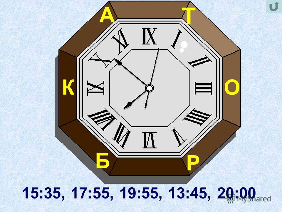 Т О Р Б К А 15:35, 17:55, 19:55, 13:45, 20:00