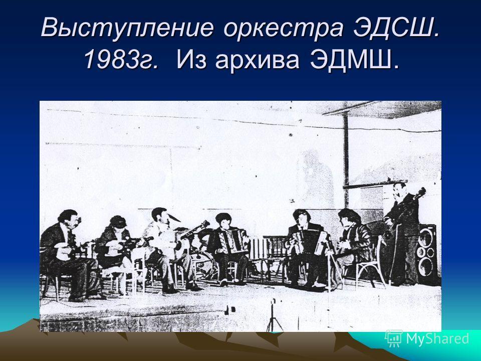 Выступление оркестра ЭДСШ. 1983г. Из архива ЭДМШ.