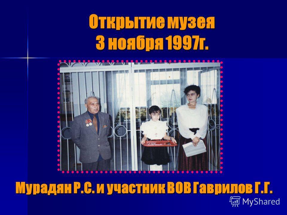 Открытие музея 3 ноября 1997г. Мурадян Р.С. и участник ВОВ Гаврилов Г.Г.