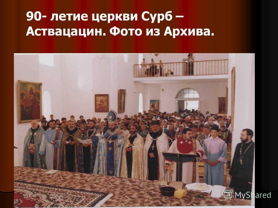 90- летие церкви Сурб – Аствацацин. Фото из Архива.