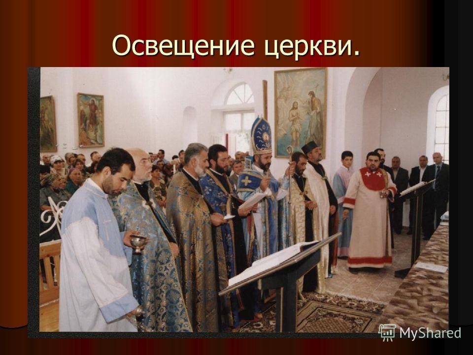Освещение церкви.