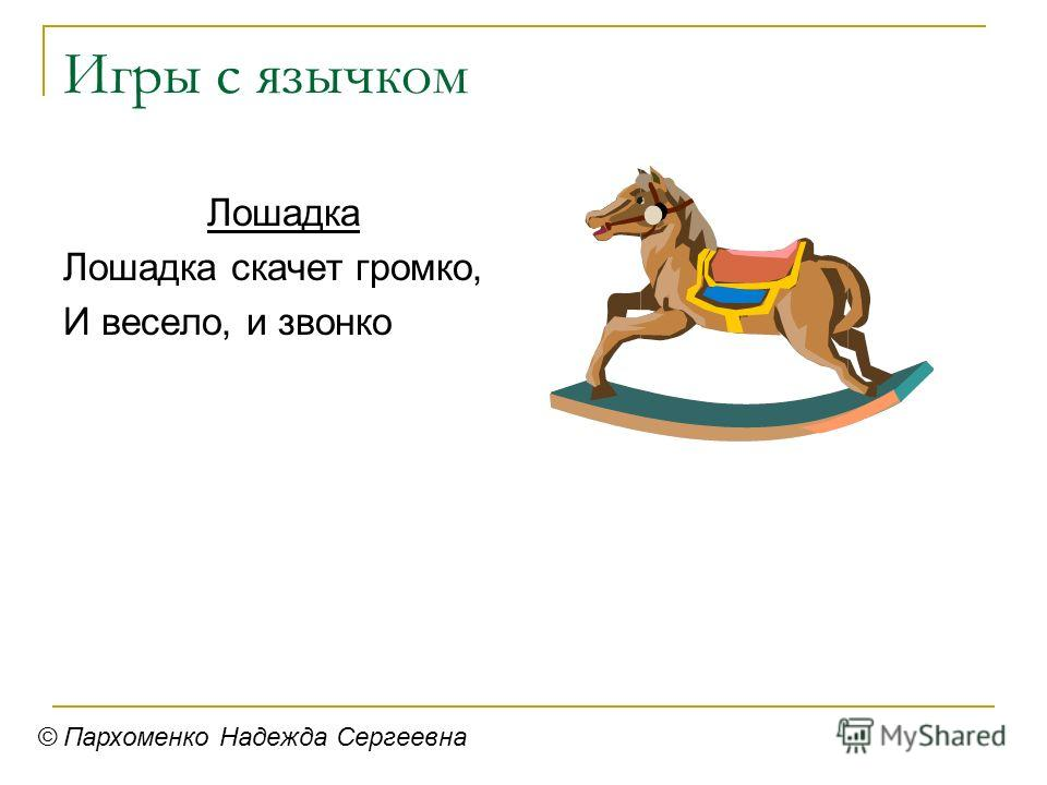 Игры с язычком Лошадка Лошадка скачет громко, И весело, и звонко © Пархоменко Надежда Сергеевна