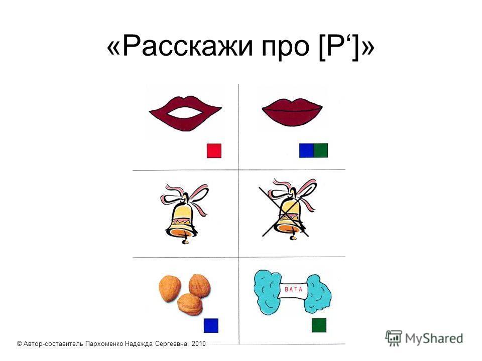 «Расскажи про [Р]» © Автор-составитель Пархоменко Надежда Сергеевна, 2010