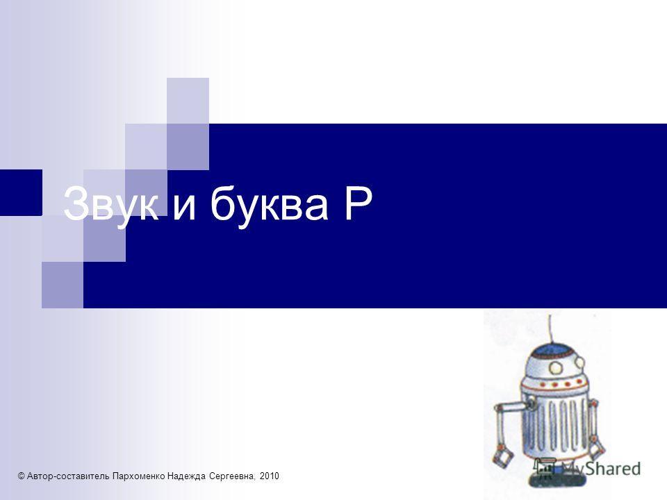 Звук и буква Р © Автор-составитель Пархоменко Надежда Сергеевна, 2010
