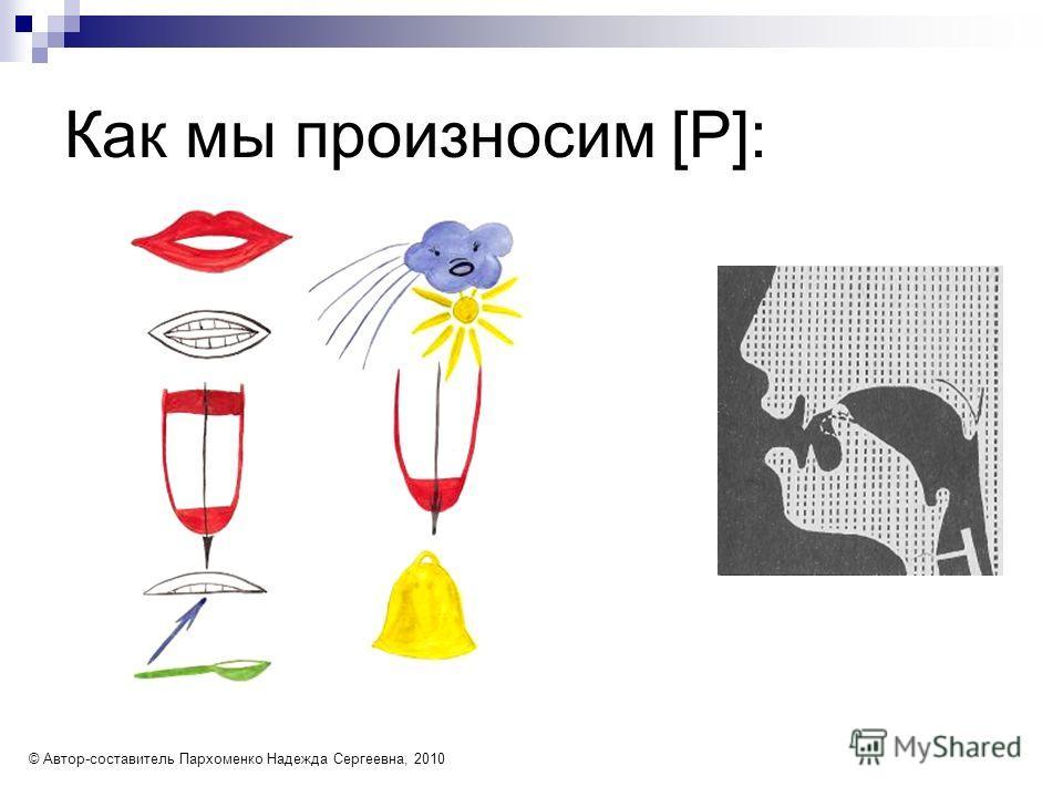 Как мы произносим [Р]: © Автор-составитель Пархоменко Надежда Сергеевна, 2010