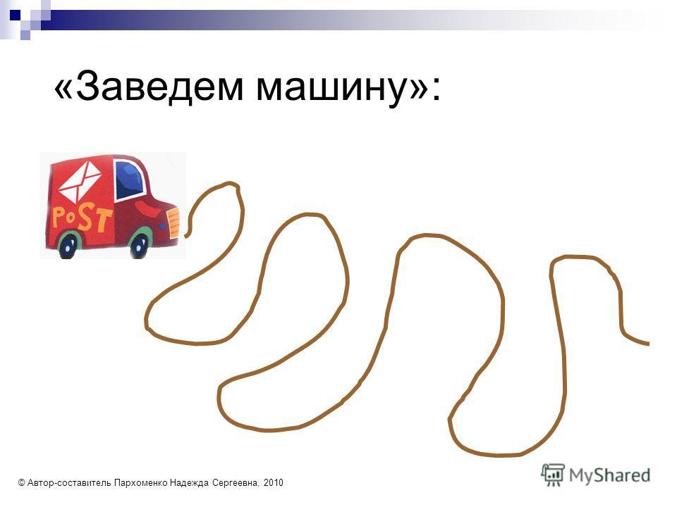 «Заведем машину»: © Автор-составитель Пархоменко Надежда Сергеевна, 2010