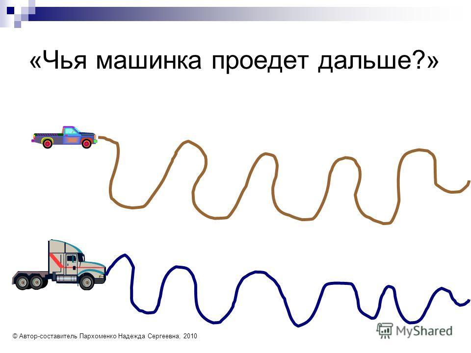 «Чья машинка проедет дальше?» © Автор-составитель Пархоменко Надежда Сергеевна, 2010