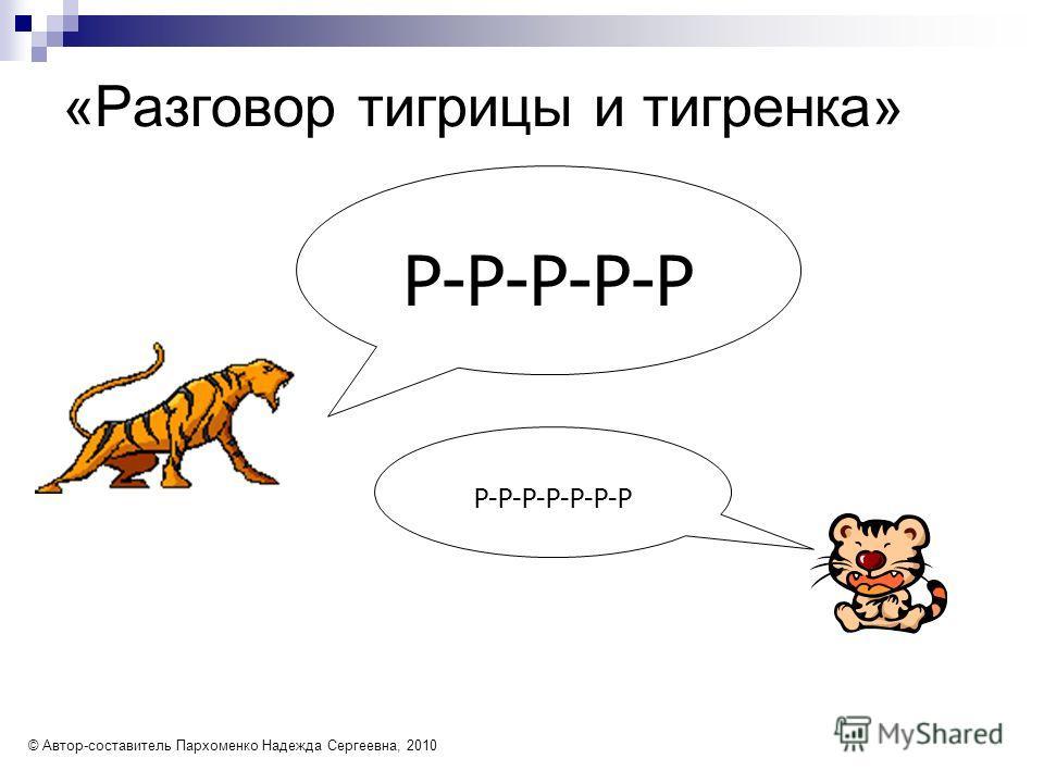 «Разговор тигрицы и тигренка» Р-Р-Р-Р-Р Р-Р-Р-Р-Р-Р-Р © Автор-составитель Пархоменко Надежда Сергеевна, 2010