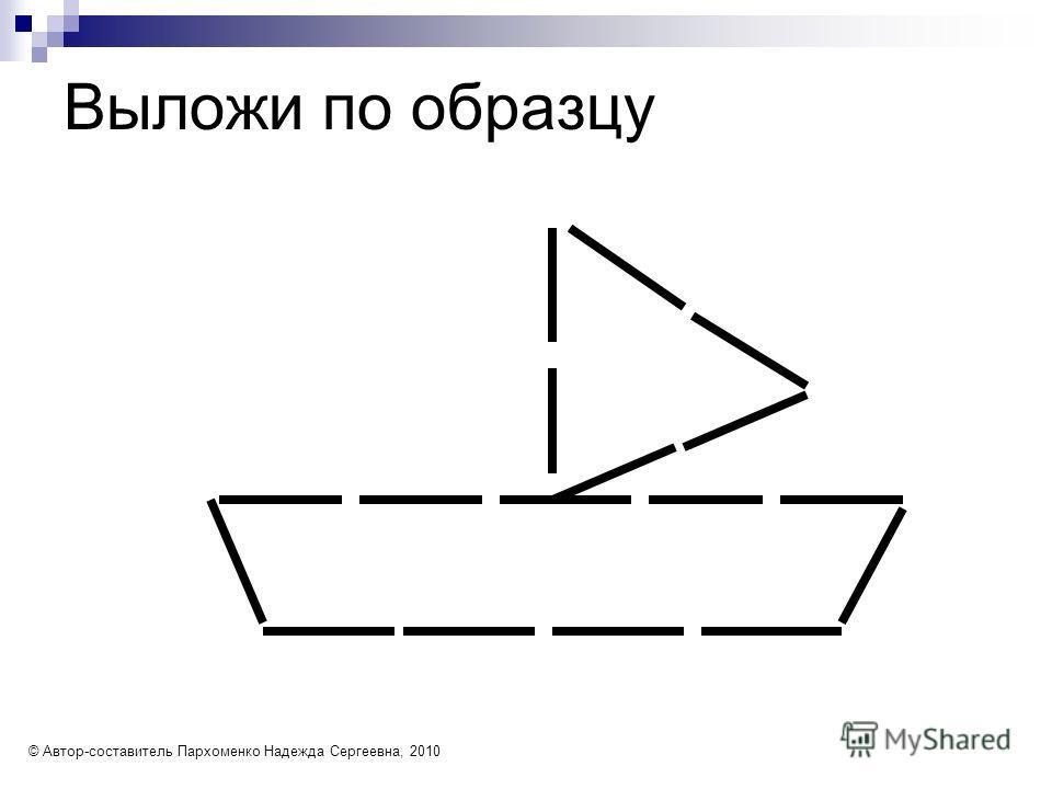 Выложи по образцу © Автор-составитель Пархоменко Надежда Сергеевна, 2010