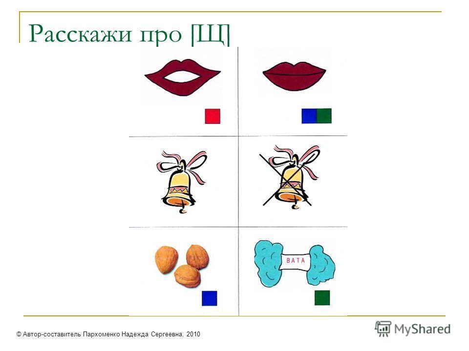Расскажи про [Щ] © Автор-составитель Пархоменко Надежда Сергеевна, 2010
