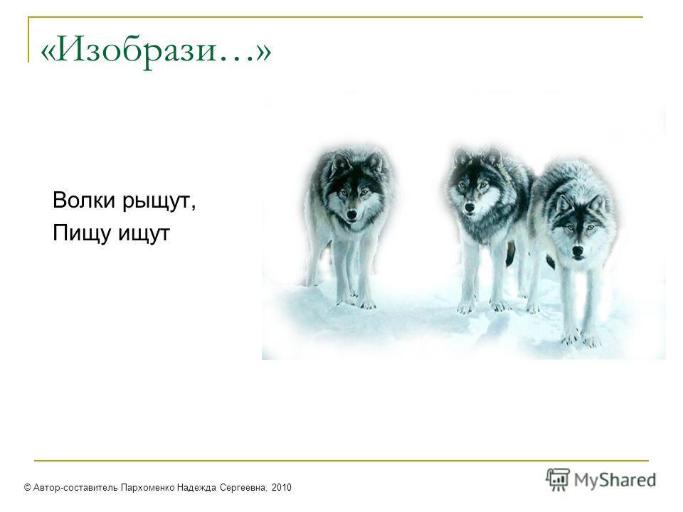 «Изобрази…» Волки рыщут, Пищу ищут © Автор-составитель Пархоменко Надежда Сергеевна, 2010