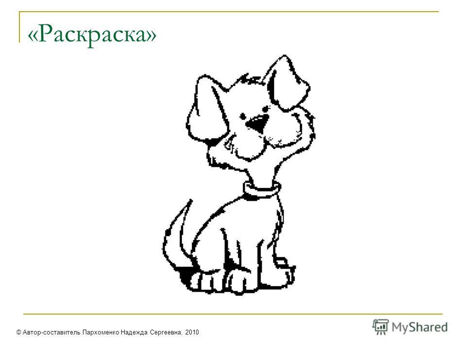 «Раскраска» © Автор-составитель Пархоменко Надежда Сергеевна, 2010