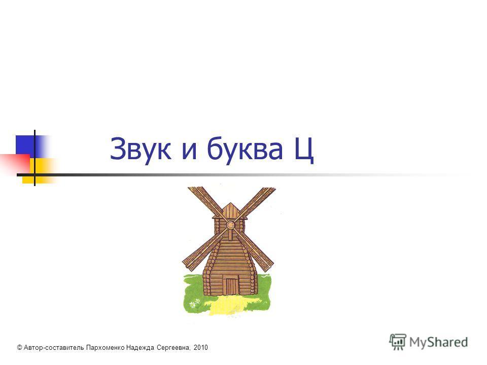 Звук и буква Ц © Автор-составитель Пархоменко Надежда Сергеевна, 2010