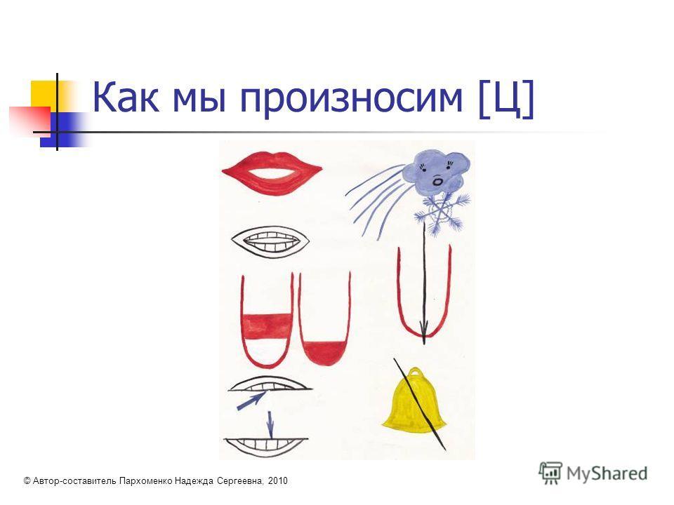 Как мы произносим [Ц] © Автор-составитель Пархоменко Надежда Сергеевна, 2010