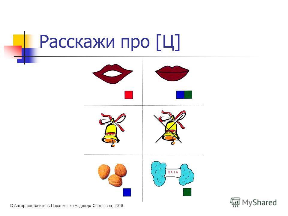 Расскажи про [Ц] © Автор-составитель Пархоменко Надежда Сергеевна, 2010
