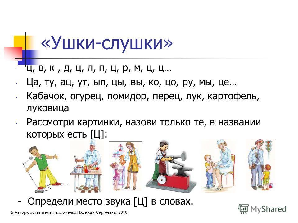 «Ушки-слушки» - ц, в, к, д, ц, л, п, ц, р, м, ц, ц… - Ца, ту, ац, ут, ып, цы, вы, ко, цо, ру, мы, це… - Кабачок, огурец, помидор, перец, лук, картофель, луковица - Рассмотри картинки, назови только те, в названии которых есть [Ц]: - Определи место зв