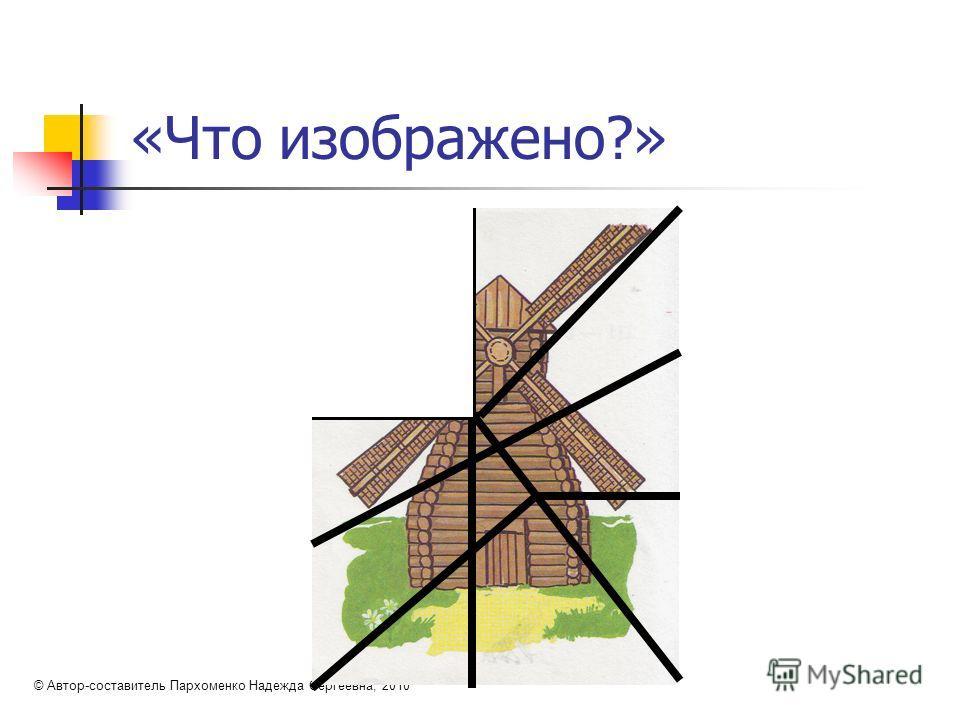 «Что изображено?» © Автор-составитель Пархоменко Надежда Сергеевна, 2010