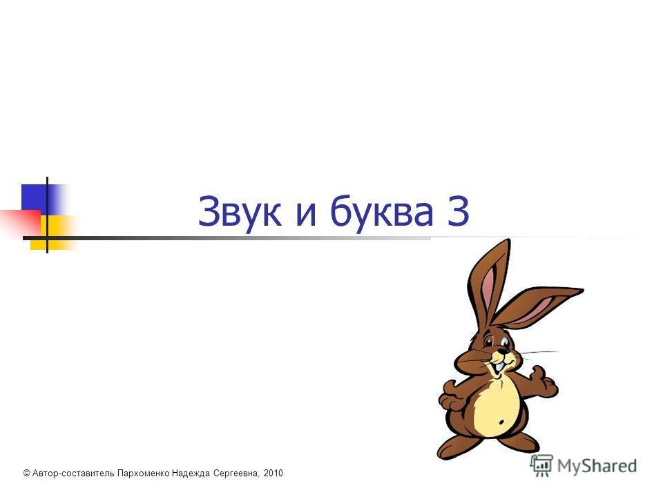 Звук и буква З © Автор-составитель Пархоменко Надежда Сергеевна, 2010