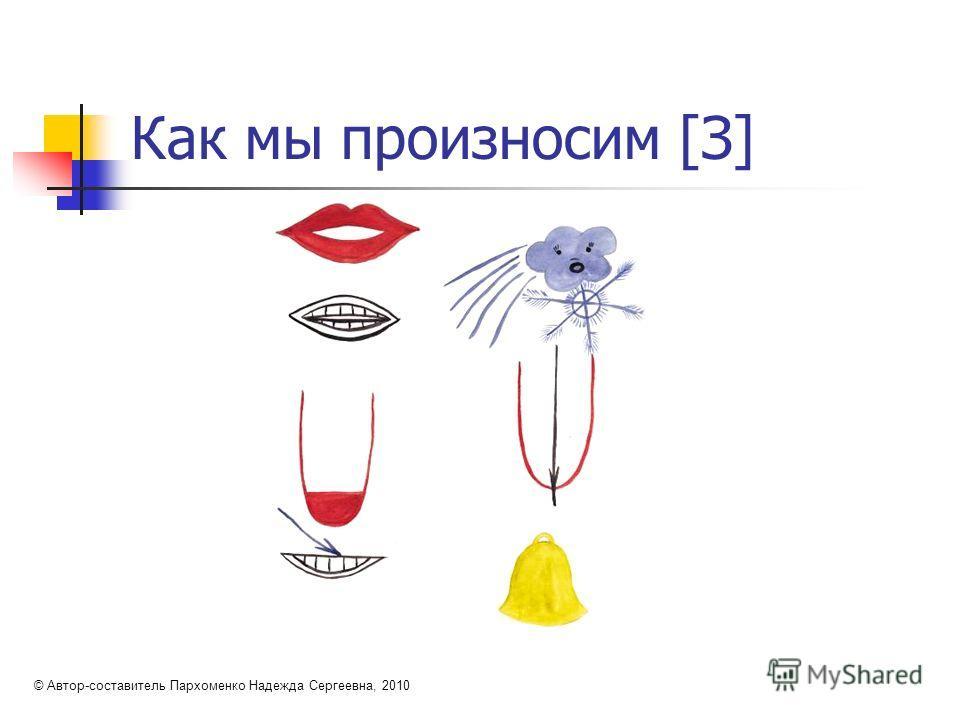 Как мы произносим [З] © Автор-составитель Пархоменко Надежда Сергеевна, 2010