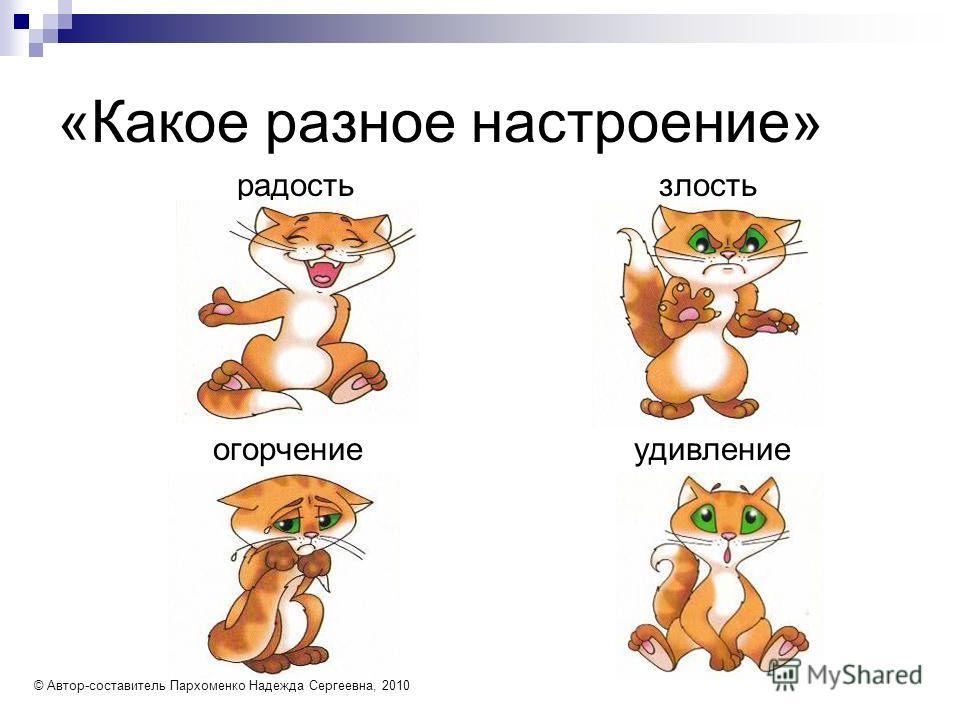 «Какое разное настроение» радостьзлость огорчение удивление © Автор-составитель Пархоменко Надежда Сергеевна, 2010