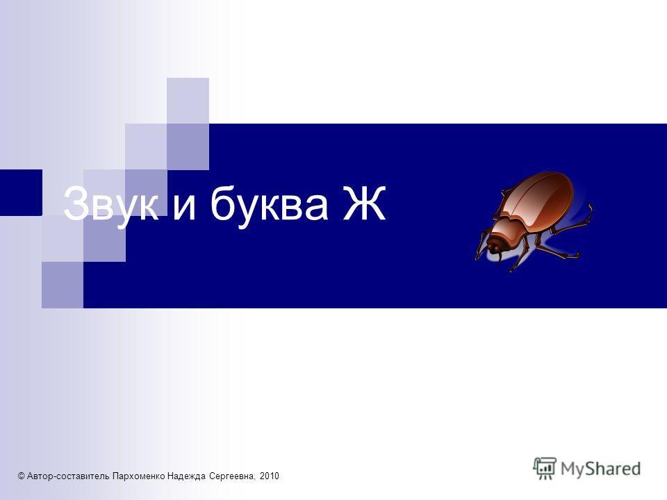 Звук и буква Ж © Автор-составитель Пархоменко Надежда Сергеевна, 2010