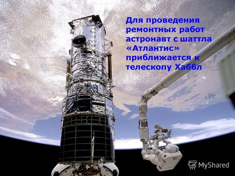 Для проведения ремонтных работ астронавт с шаттла «Атлантис» приближается к телескопу Хаббл