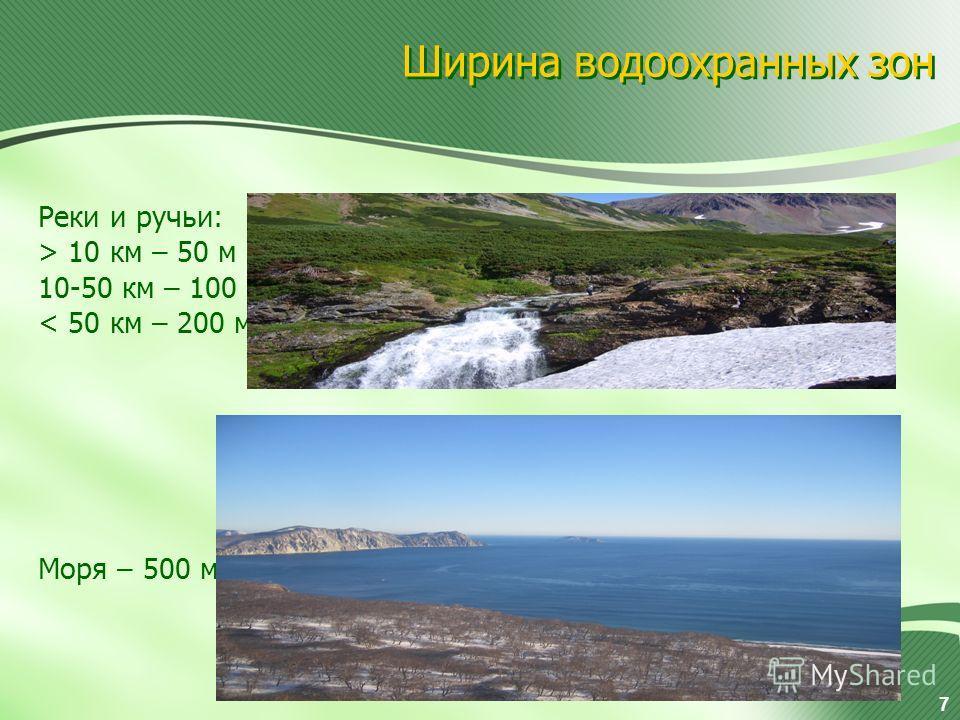 Ширина водоохранных зон Реки и ручьи: > 10 км – 50 м 10-50 км – 100 м < 50 км – 200 м Моря – 500 м 7