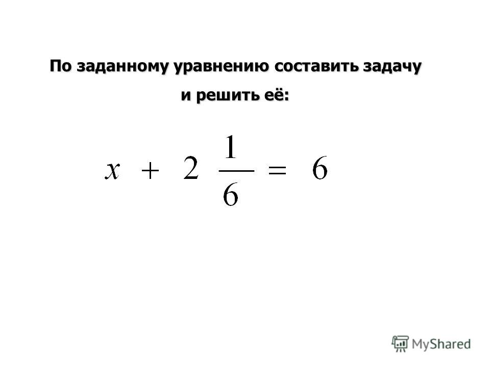 По заданному уравнению составить задачу и решить её: