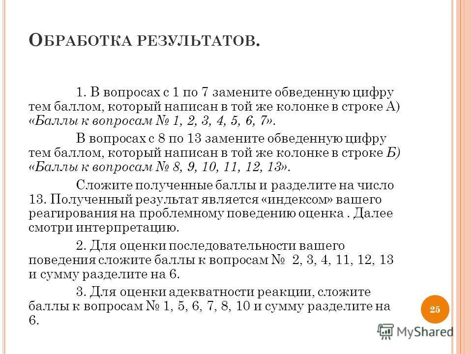 О БРАБОТКА РЕЗУЛЬТАТОВ. 1. В вопросах с 1 по 7 замените обведенную цифру тем баллом, который написан в той же колонке в строке А) «Баллы к вопросам 1, 2, 3, 4, 5, 6, 7». В вопросах с 8 по 13 замените обведенную цифру тем баллом, который написан в той