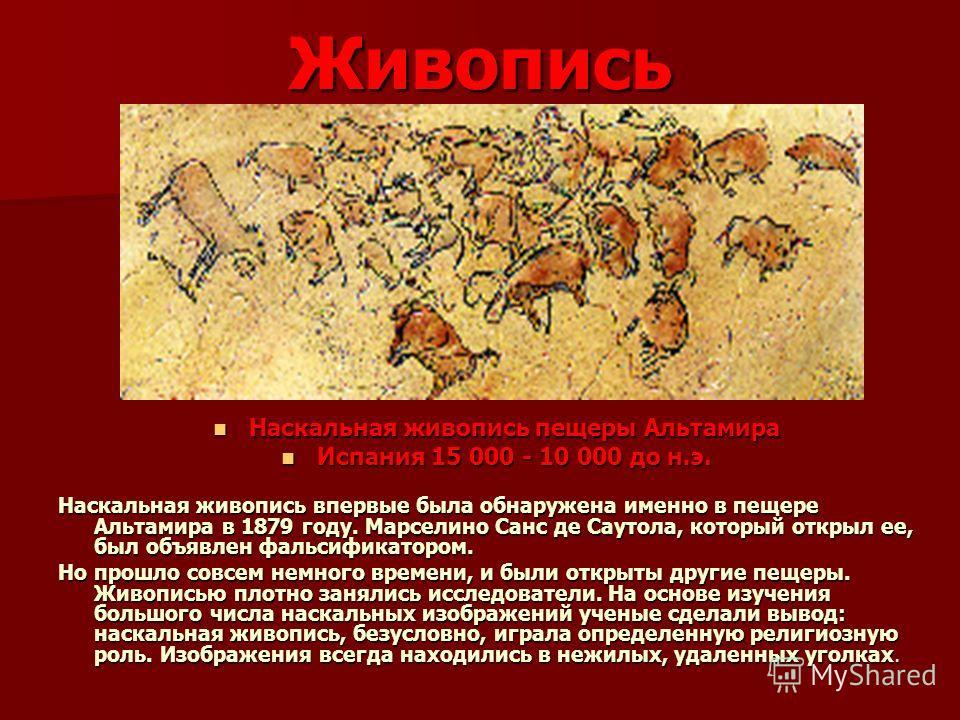Живопись Наскальная живопись пещеры Альтамира Наскальная живопись пещеры Альтамира Испания 15 000 - 10 000 до н.э. Испания 15 000 - 10 000 до н.э. Наскальная живопись впервые была обнаружена именно в пещере Альтамира в 1879 году. Марселино Санс де Са