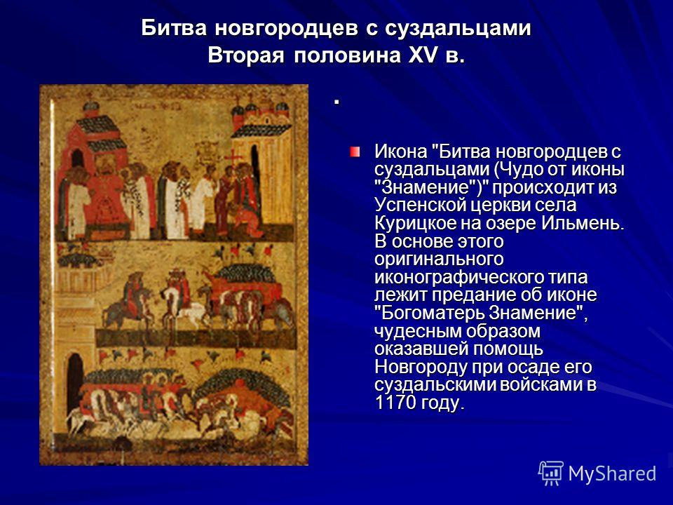Битва новгородцев с суздальцами Вторая половина XV в.. Икона
