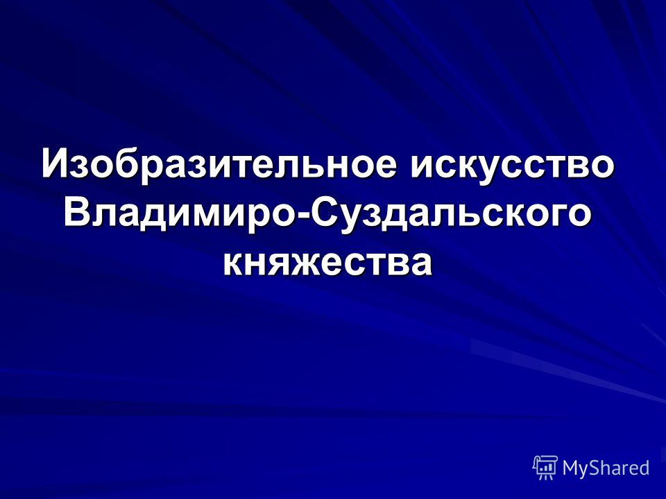 Изобразительное искусство Владимиро-Суздальского княжества
