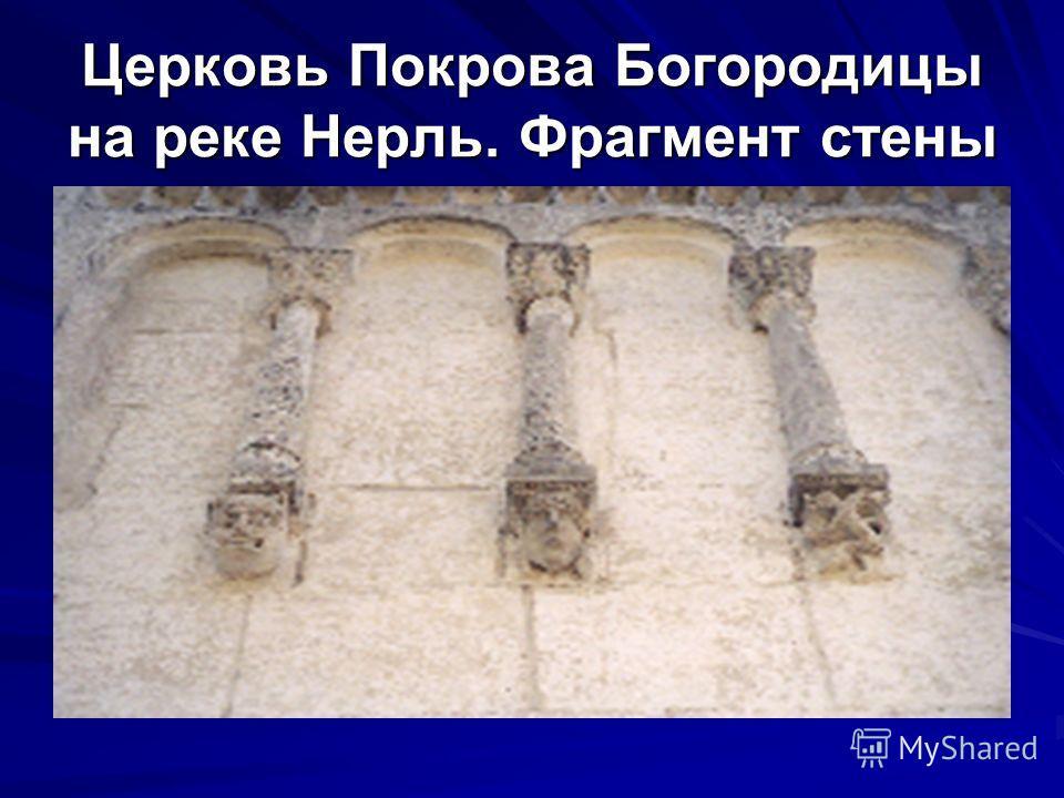 Церковь Покрова Богородицы на реке Нерль. Фрагмент стены