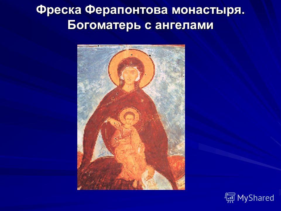 Фреска Ферапонтова монастыря. Богоматерь с ангелами