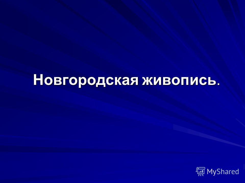 Новгородская живопись.