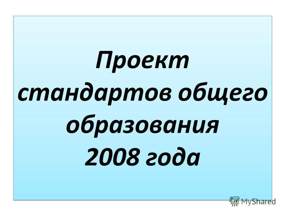 Проект стандартов общего образования 2008 года