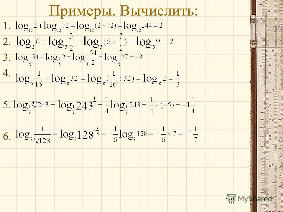 Примеры. Вычислить: 1. 2. 3. 4. 5. 6.