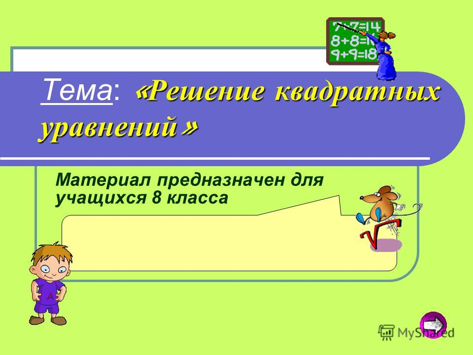 « Решение квадратных уравнений » Тема: « Решение квадратных уравнений » Материал предназначен для учащихся 8 класса