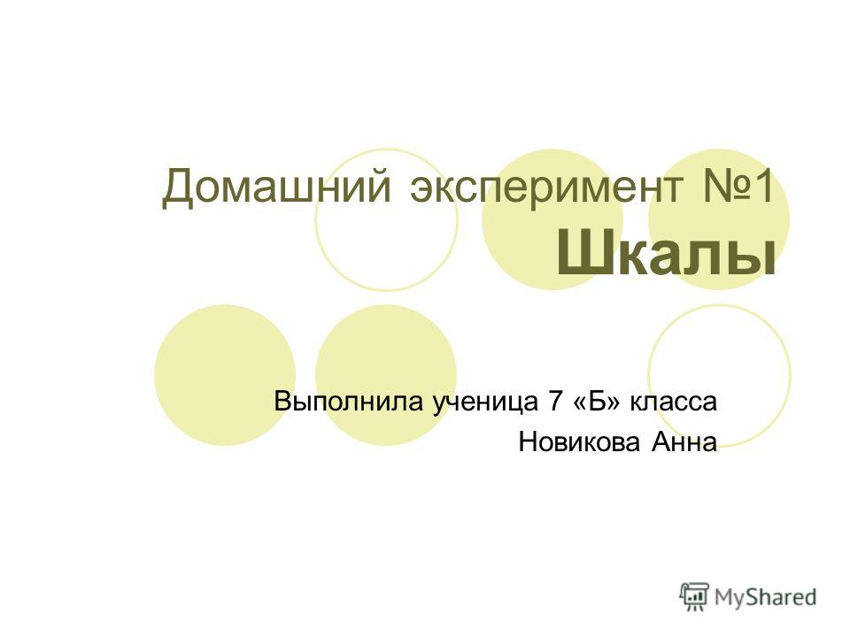 Домашний эксперимент 1 Шкалы Выполнила ученица 7 «Б» класса Новикова Анна