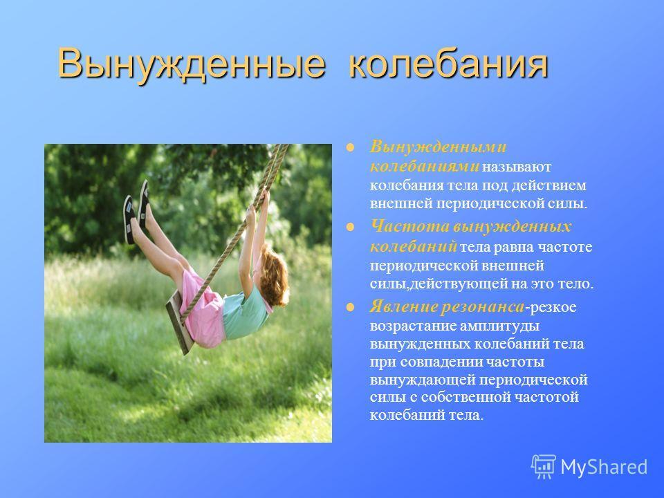 Вынужденные колебания Вынужденными колебаниями называют колебания тела под действием внешней периодической силы. Частота вынужденных колебаний тела равна частоте периодической внешней силы,действующей на это тело. Явление резонанса -резкое возрастани