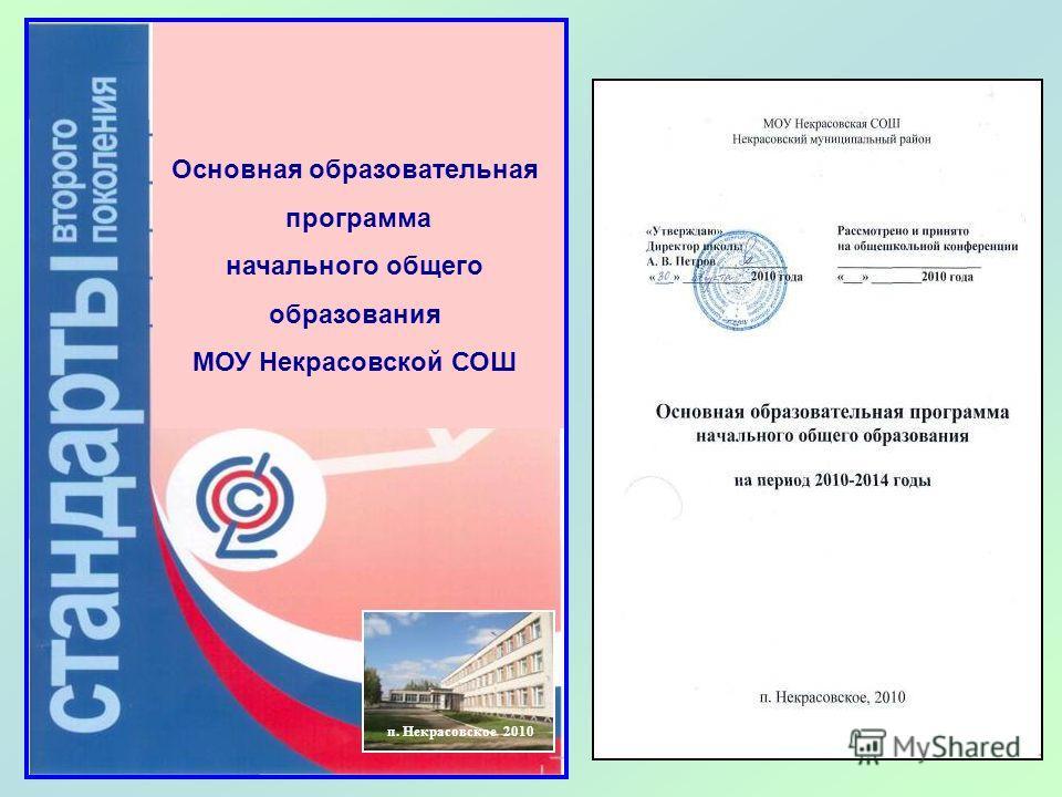 п. Некрасовское 2010 Основная образовательная программа начального общего образования МОУ Некрасовской СОШ